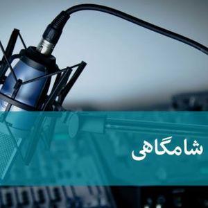 مجله شامگاهی - آذر ۲۹, ۱۳۹۵