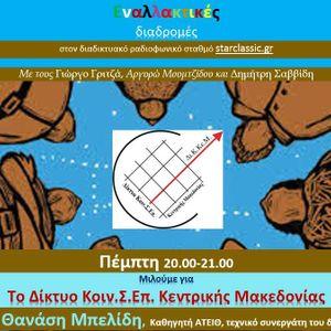 To Δίκτυο ΚΟΙΝΣΕΠ Κεντρικής Μακεδονίας στις Εναλλακτικές Διαδρομές