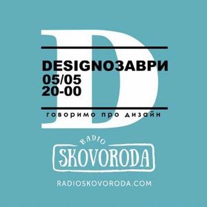 Designoзаври / 6 епізод 1 сезону / Radio SKOVORODA