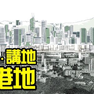 《講人講地香港地》第13集