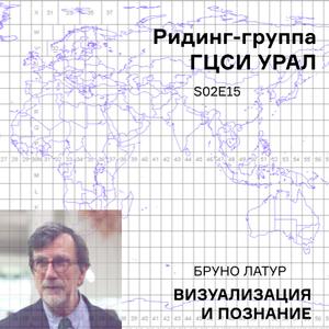 Ридинг-группа S02E15: Бруно Латур, «Визуализация и познание» (встреча 3)