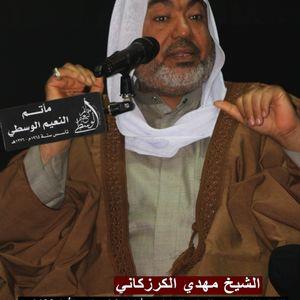 الشيخ مهدي الكرزكاني   الليلة العاشرة من العشرة الفاطمية ليلة 16 جمادى الأولى 1438هـ