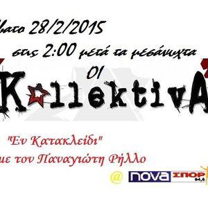 """Οι Kollektiva @ NovaΣΠΟΡ FM 94,6 (Δ.Γιαννούχος-Γ.Παύλου) """"Eν Κατακλείδι"""" 1/3/15 Π.Ρήλλος"""