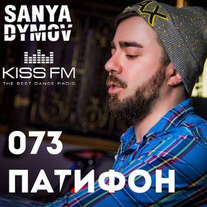 Sanya Dymov - PartyFON 073 [KISS FM]