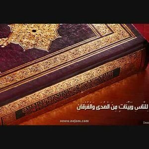 surah yusuf -nabil ar refae