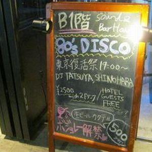 80's DISCO 東京復活祭 PERFECT NIGHT !  Part 2