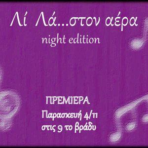 Li La...on air ~ Night Edition -Premiere