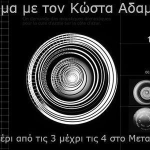 Πανόραμα 28 Ιουνίου 2016 (Καλοκαιρινό απόγευμα με ήχους που δεν θα φαίνονται ελληνικοί)
