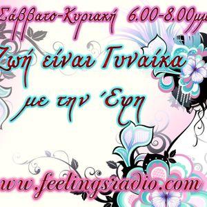 η ζωή είναι γυναίκα με την Έφη !!!!!!!!!!!!!! @Feelingsradio.com 26 Φεβρουαρίου 2017