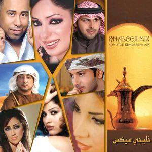 Dj Tetouan - Khaliji Mix 2013 ♫ خليجي مكس 2013 ♫