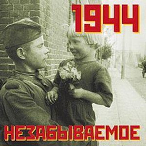 НЕЗАБЫВАЕМОЕ - 1944 год