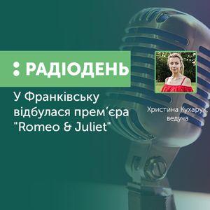 """Франківські """"Romeo & Juliet"""": історія двох чистих душ в постапокаліпсисі. РадіоДень"""
