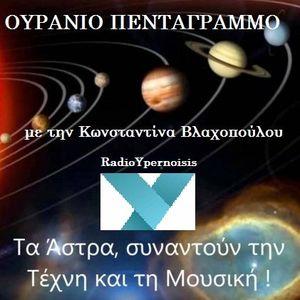 ''Ουράνιο Πεντάγραμμο 7/5, με την Κωνσταντίνα Βλαχοπούλου, από το WebRadioYpernoisis