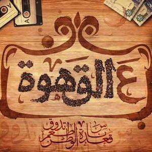 ع القهوة مع أحمد يونس حلقة الاثنين 2-3-2015