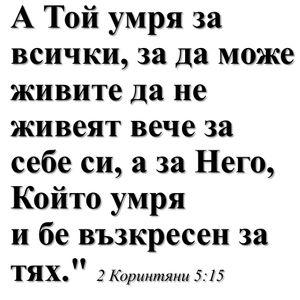 Нека не живеем вече за себе си, а за Него