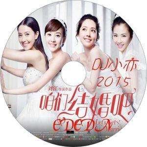 DJ 小亦 2015 (EDEDM 咱們結婚吧) 第2版