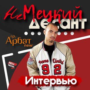 """Немецкий Десант - Интервью с """"Арбат New"""""""