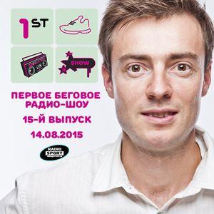 Первое Беговое Радио-Шоу. 15-й выпуск. 14.08.2015