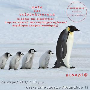 """Οικογένεια - 2η συνάντηση: """"Φύλο και σεξουαλικότητα"""" (Δημήτρης Παπανικολάου)"""