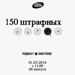 150 штрафных. 6-й выпуск. 01.03.2016