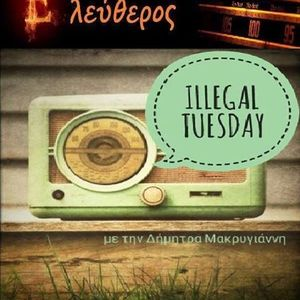 ''ILLEGAL TUESDAY'' 4η εκπομπή Τρίτη 7/3/2017