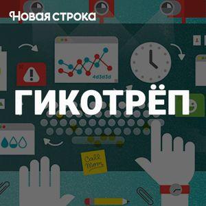 """Подкаст """"Гикотрёп"""". Выпуск #8 - Предвещающий"""