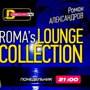 Lounge Hall [Roma's Lounge Collection] #084 (08.07.2013)