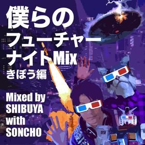 Bokurano Future Night Mix Kibou-hen