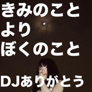 きみのことよりぼくのこと / DJありがとう
