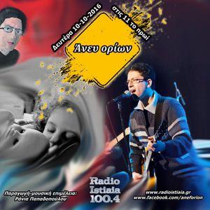 Άνευ ορίων 10-10-2016: Ο τραγουδοποιός Μιχάλης Τσαντίλας στο Ράδιο Ιστιαία 100,4