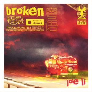 Broken 碎裂 (November 2016年11月 Part 2 第二段) - Hosted by 主持: Joe Li + Pal Wong