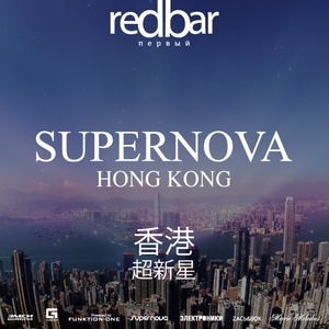Supernova / Hong Kong - Live in Redbar [23.08.2013]