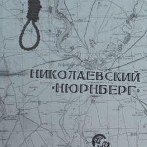Николаевский Нюрнберг_презентация