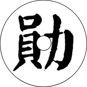 2017【 莫忘初衷 】『阿勛專屬全越鼓重節奏』 155BPM - 煜翔Studio