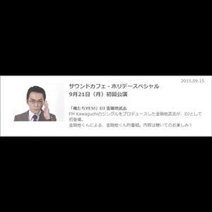 サウンドカフェ・ホリデースペシャル 「俺たちYES!」DJ 金剛地武志