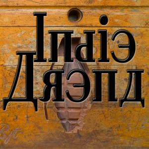 Indie Arena 2015-02-10
