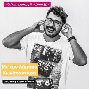 Lambroukos Mpalanter Full Radioshow Δευτέρα 24/9