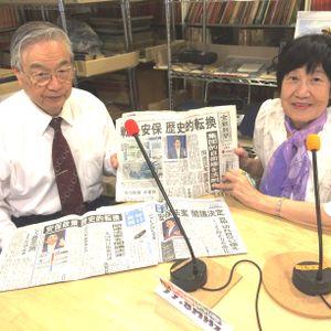 「ももっちおばちゃんのラジオお昼便」中田進さんが読み解く戦争法案(5)