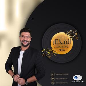 Al Mokhtar With Bassel Mehrez 23-1-2019 P1