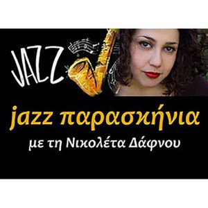 Jazz Παρασκήνια 23-3-2016