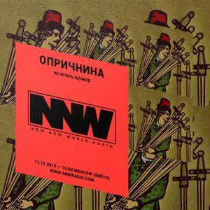 Опричнина w/ Игорь Шумов - 11th December 2019