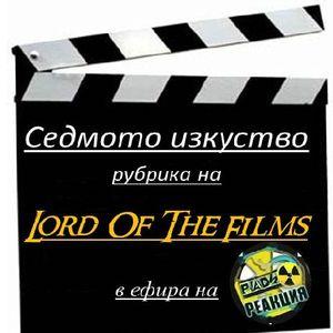 Седмото изкуство - история на киното (част II)