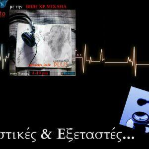 - SpIrtoKoyto_On Air PLUS edition: Εξεταστικές & Εξεταστές... 2/4/2015