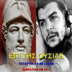 EPI THS OYSIAS