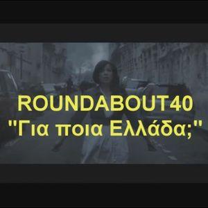 Roundabout #40-Για ποιά Ελλάδα