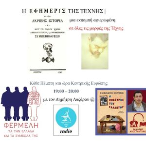 I EFIMERIS TIS TECHNIS EKPOMPI  15-10-20