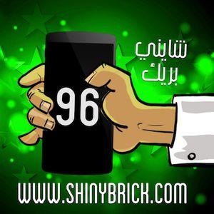 ShinyBrick E096