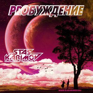 DJ KARIMOV - PROБУЖДЕНИЕ