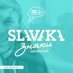 SLAVAKA In Memories Of FRANKIE KNUCKLES // 59 #ЗНАКИДВИЖЕНИЙ // 20.01.2017 // Silver Rain Radio – 10