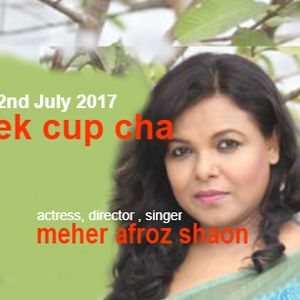 Ek Cup Cha 2nd July 2017 interview with Meher Afroz Shawon &  Bijon Imtiaz.(মাটির প্রজার দেশে)